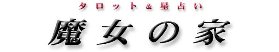 復縁占い 仙台 小関昭子先生