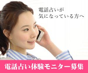 電話占い体験モニター募集