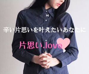 片思い.love