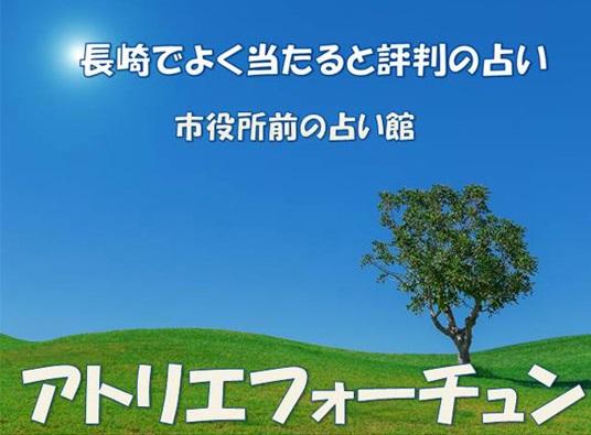 復縁占い 長崎