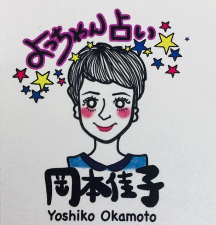 復縁占い 岡山 岡本 佳子先生(よっちゃん先生)