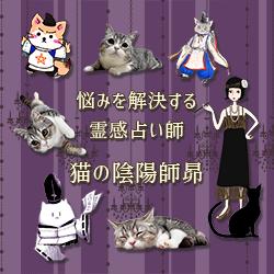 復縁占い 猫の陰陽師 昴先生